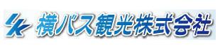 横バス観光株式会社