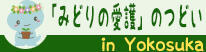 第32回全国「みどりの愛護」のつどい in Yokosuka
